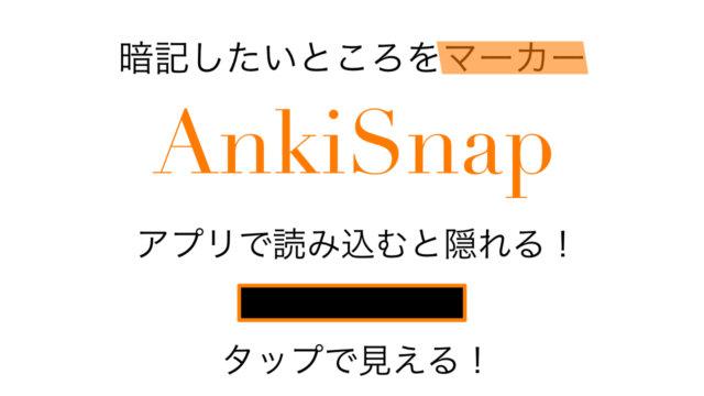 AnkiSnap
