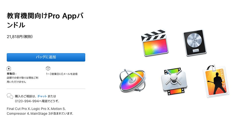 AppleProAppBundle