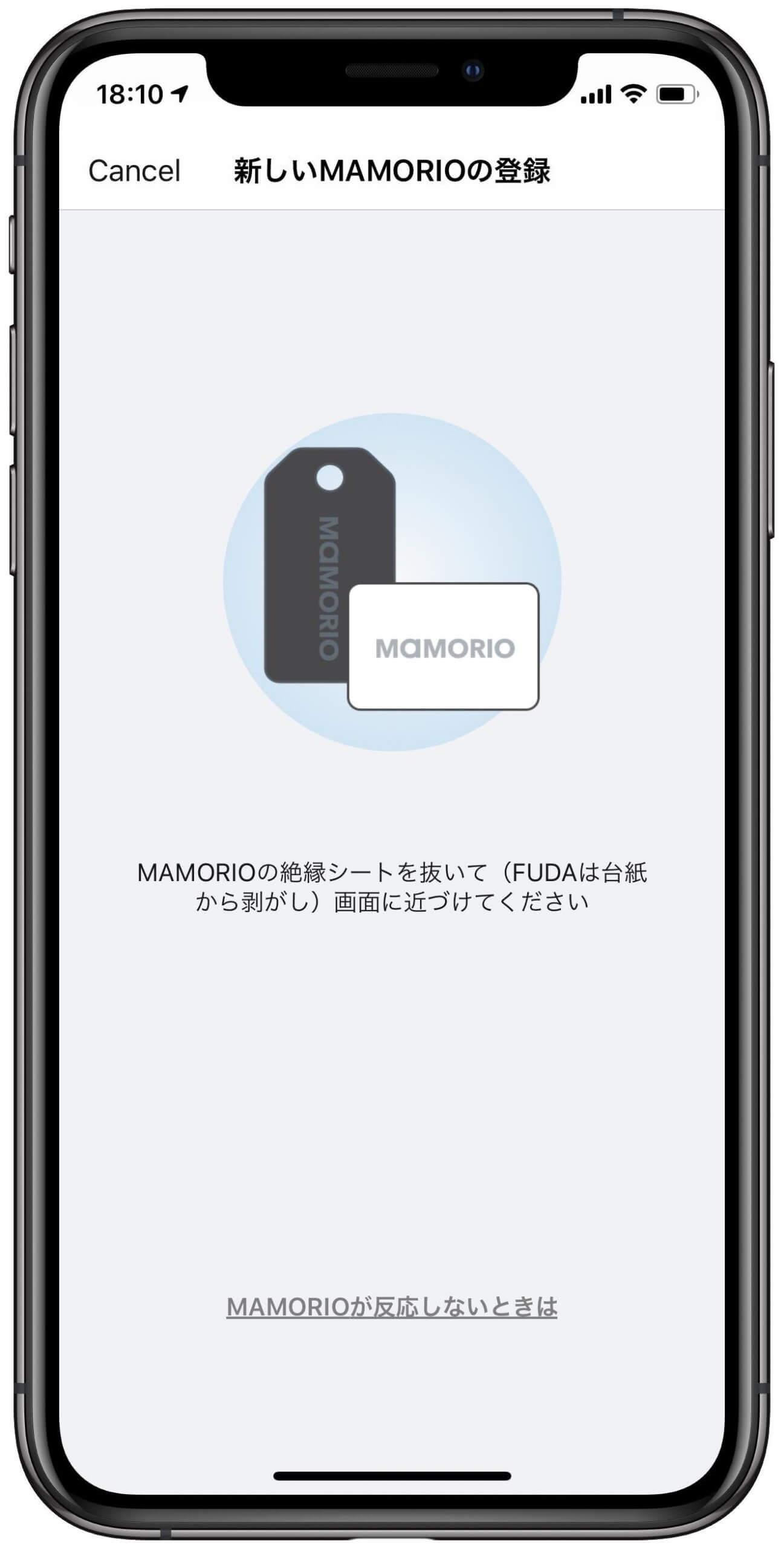 MAMORIOApp2