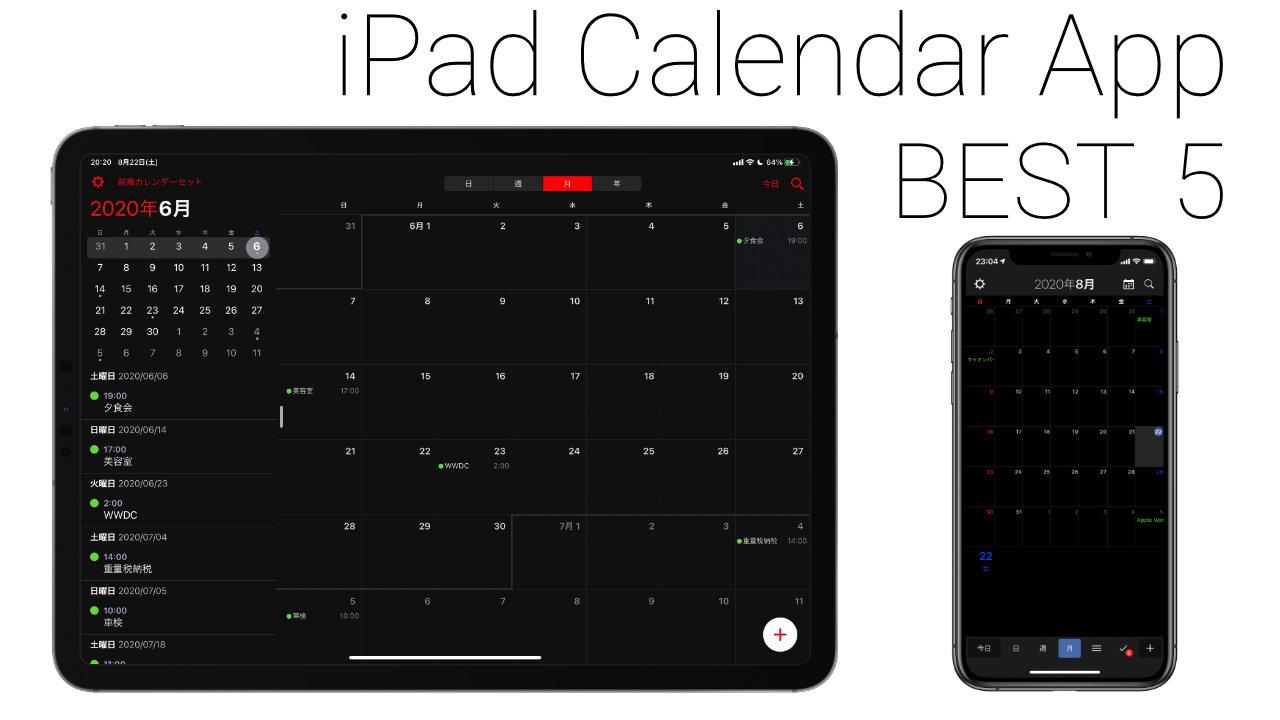 iPadCalendarBest5