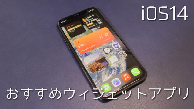 iOS14おすすめウィジェット