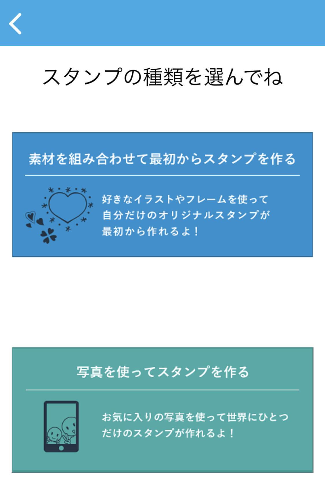 OSMOアプリ2