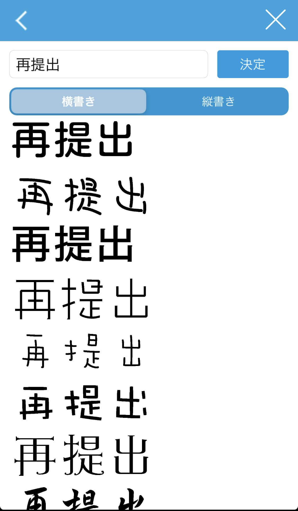 OSMOアプリ3