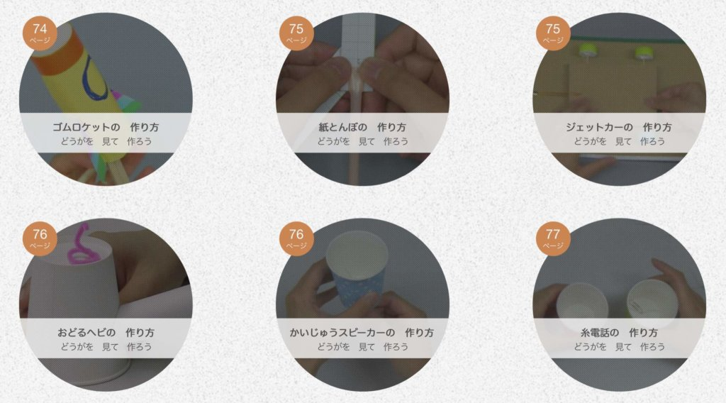 大日本図書-たのしいせいかつウェブコンテンツ動画