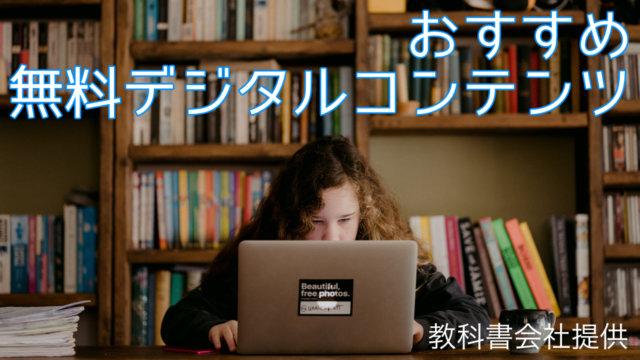 教科書会社デジタルコンテンツ