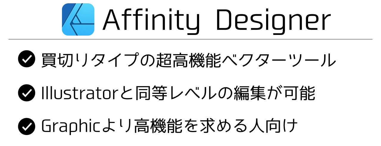 AffinityDesignerThumbnail