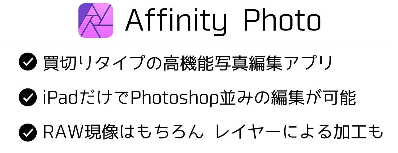 AffinityPhotoThumbnail