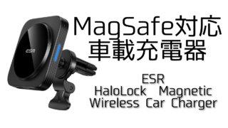 ESR MagSafe対応 車載充電器