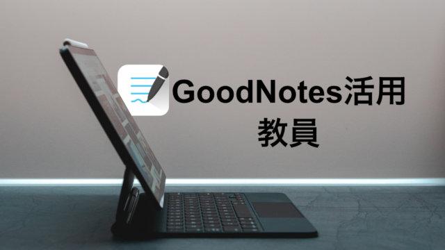 教員のためのGoodNotes活用法