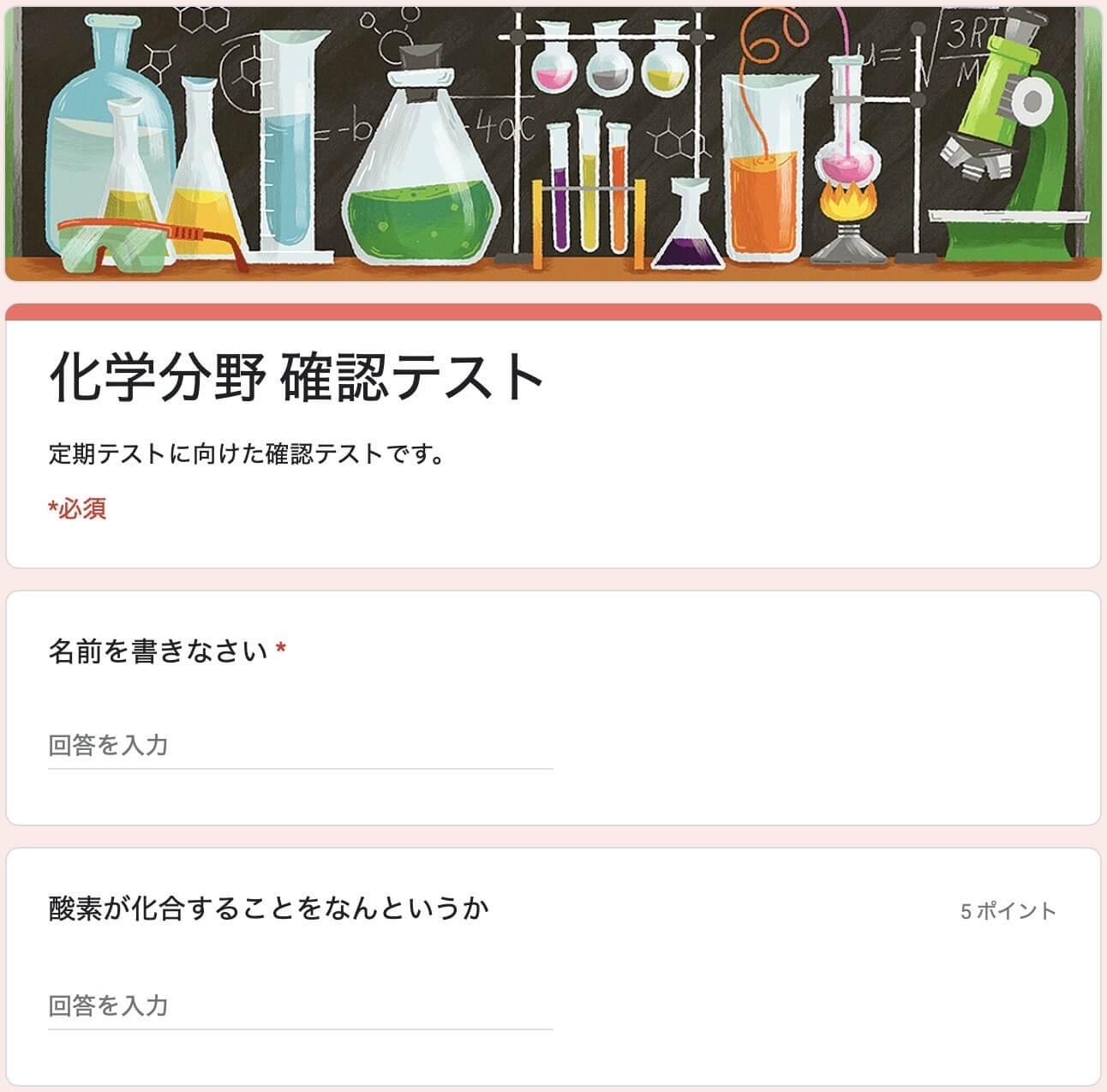 GoogleFormsTest