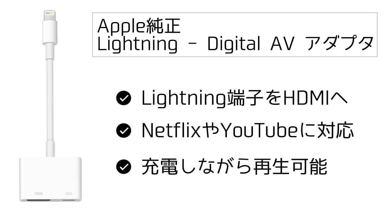 LightningHDMI