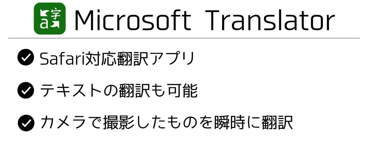 MicrosoftTranslatorThumbnail