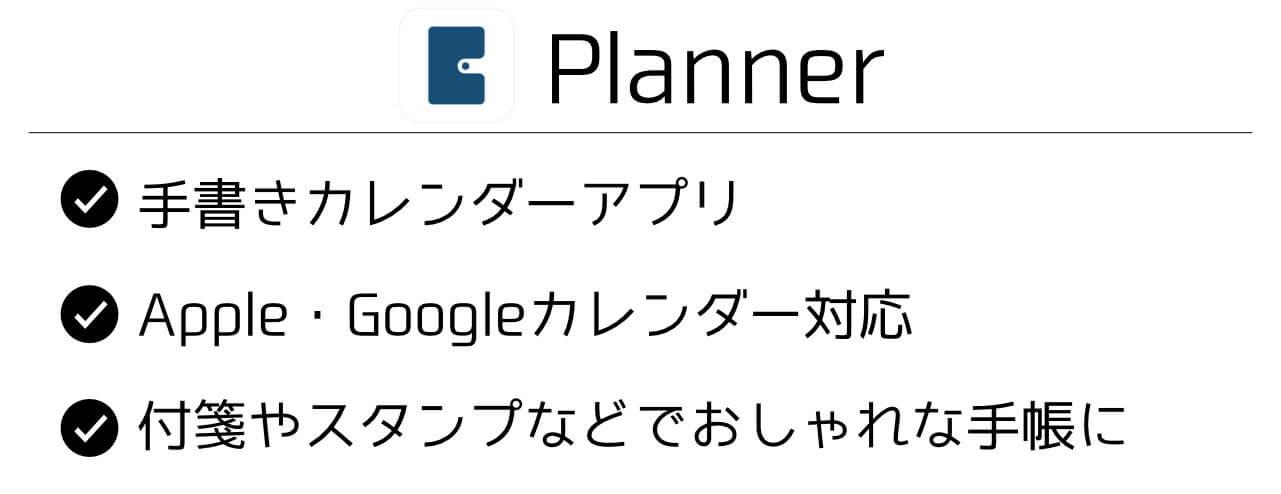 PlannerThumbnail