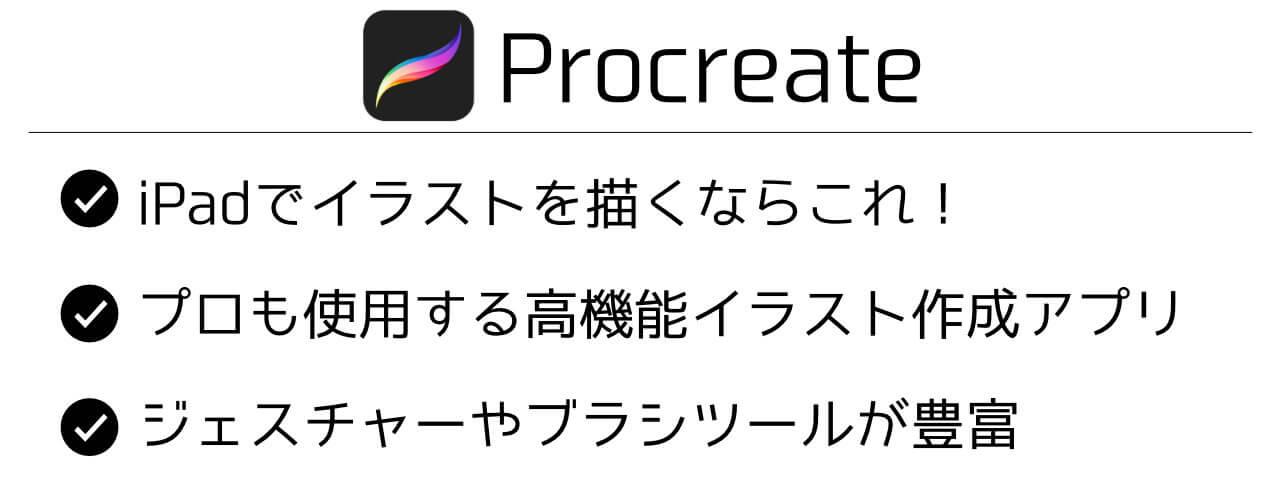 ProcreateThumbnail