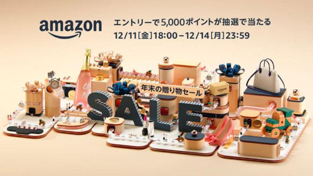 Amazon年末セール