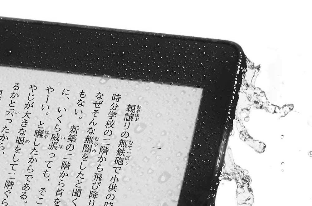Kindleは防水