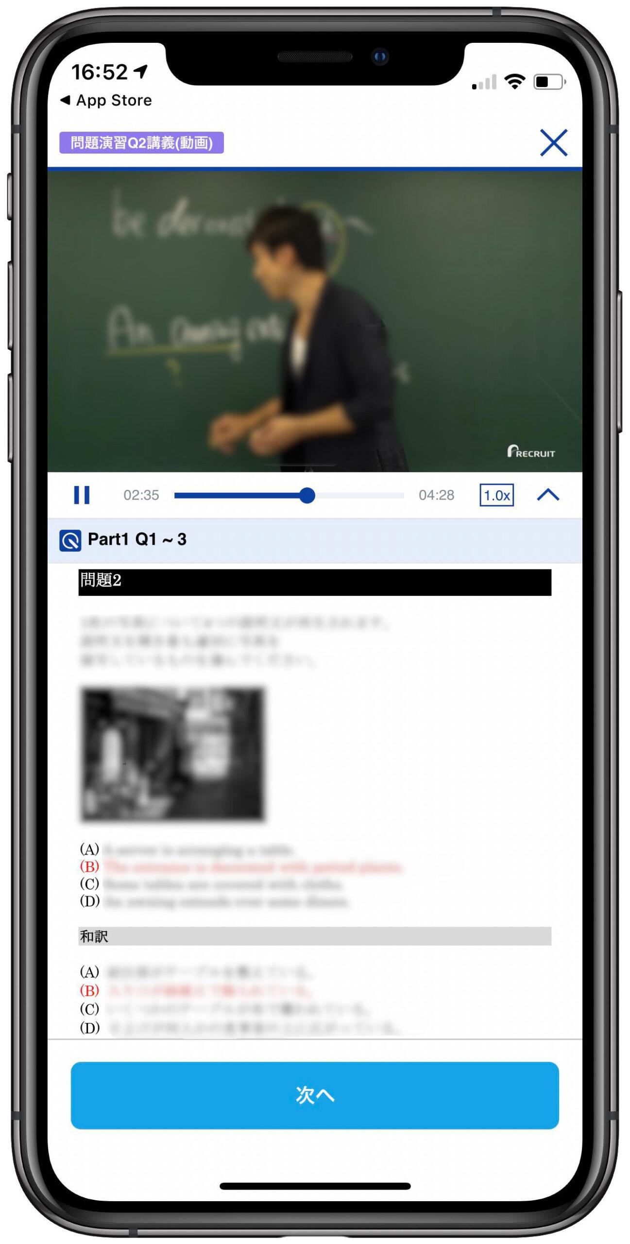 StudySapuriiPhone3