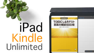 Kindle UnlimitedとiPadで英語学習