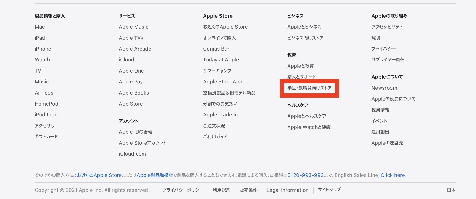AppleStoreStudents
