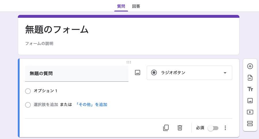 GoogleForms11