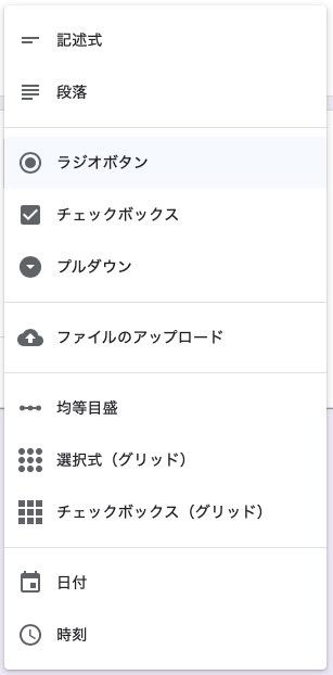 GoogleForms12