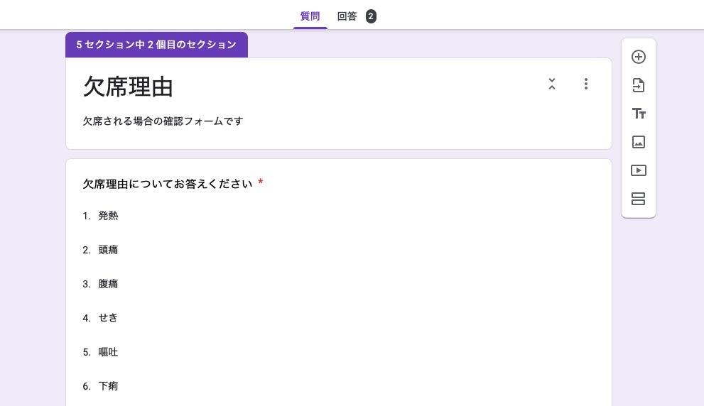 GoogleForms14