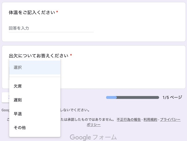 GoogleForms2