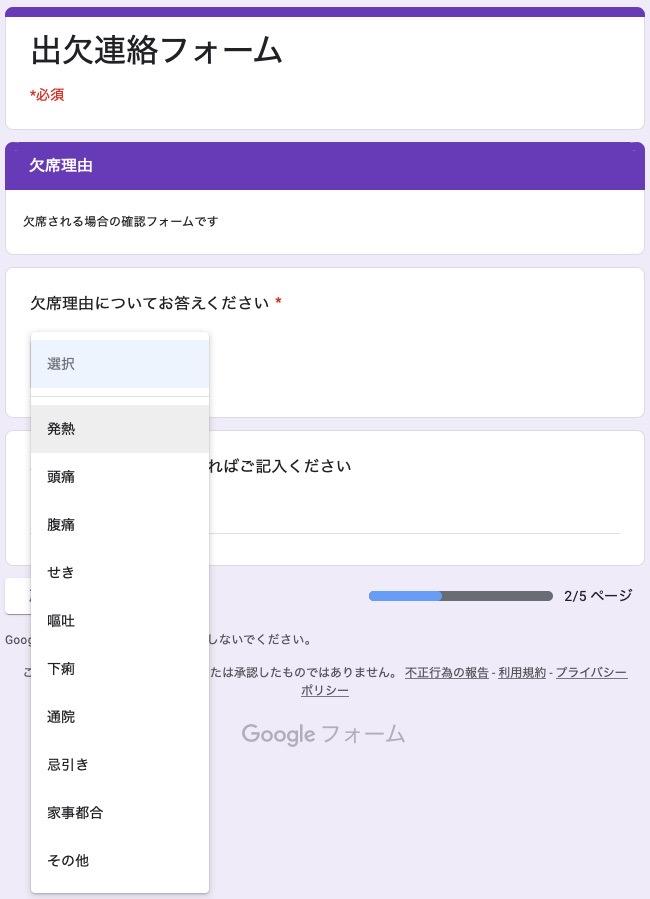 GoogleForms3