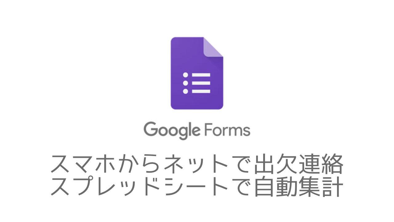GoogleFormsThumbnail