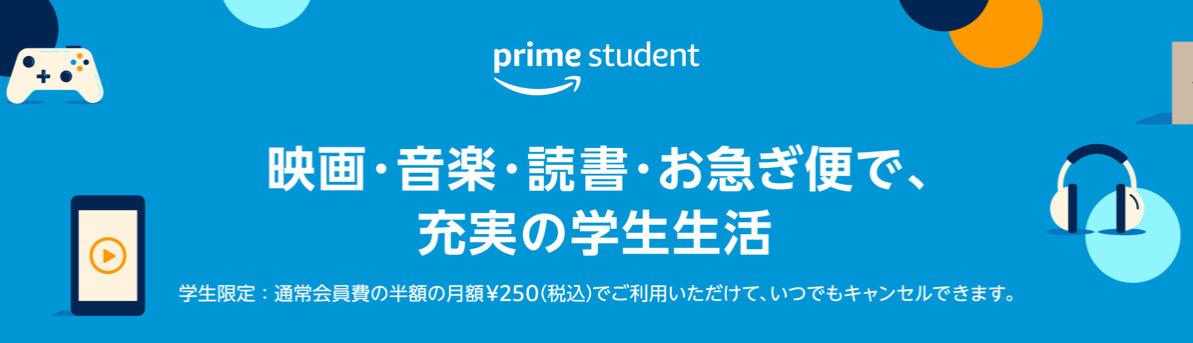 PrimeStudent