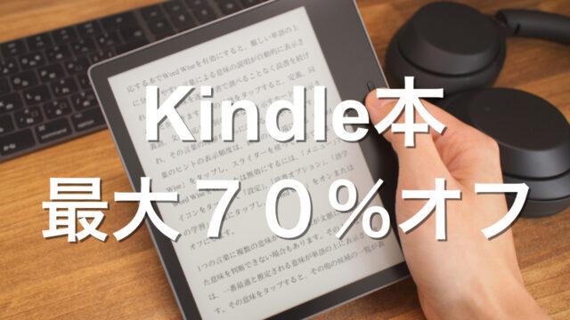 Kindle本最大70%オフ