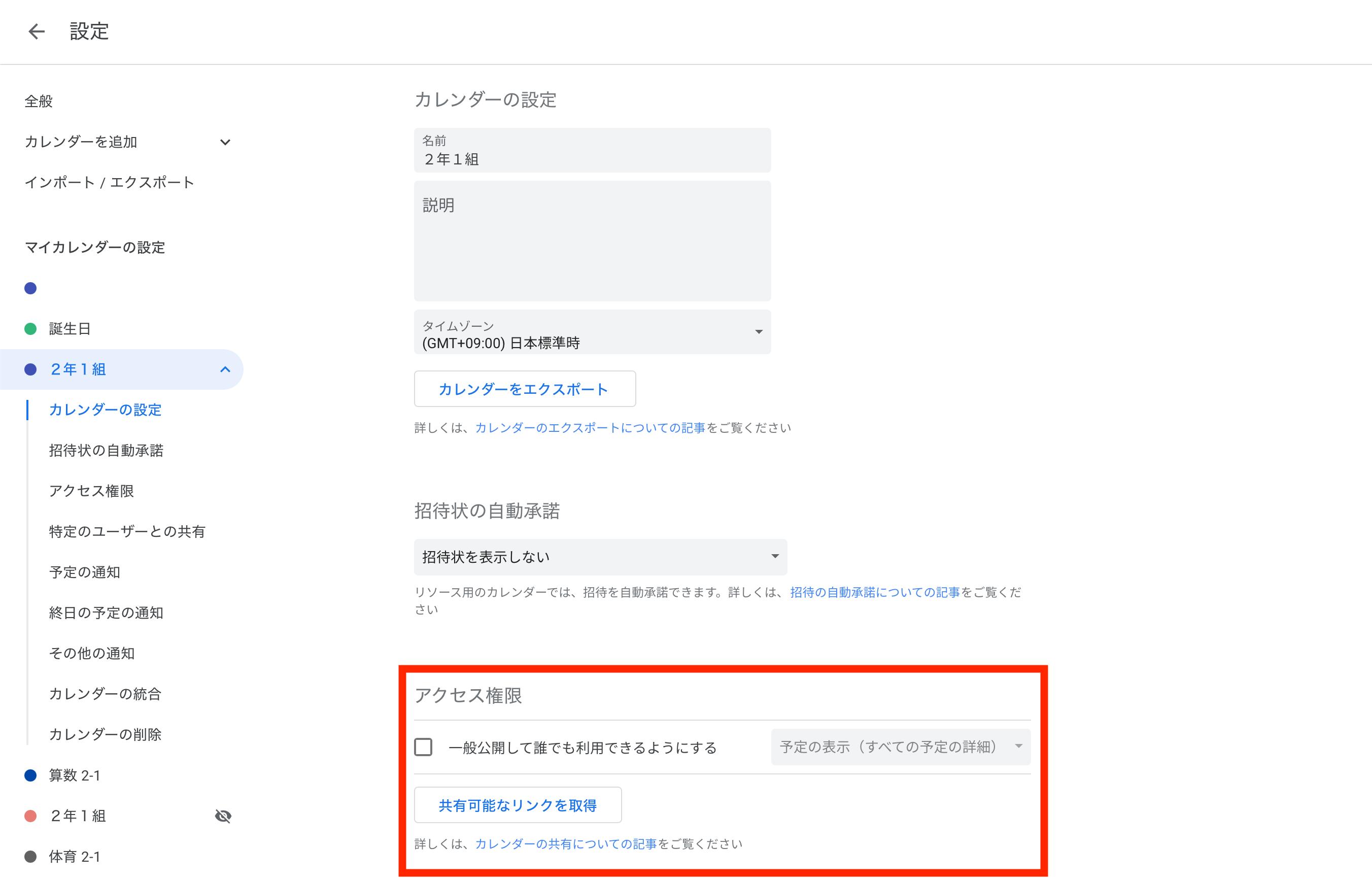 GoogleCalendarShareURL