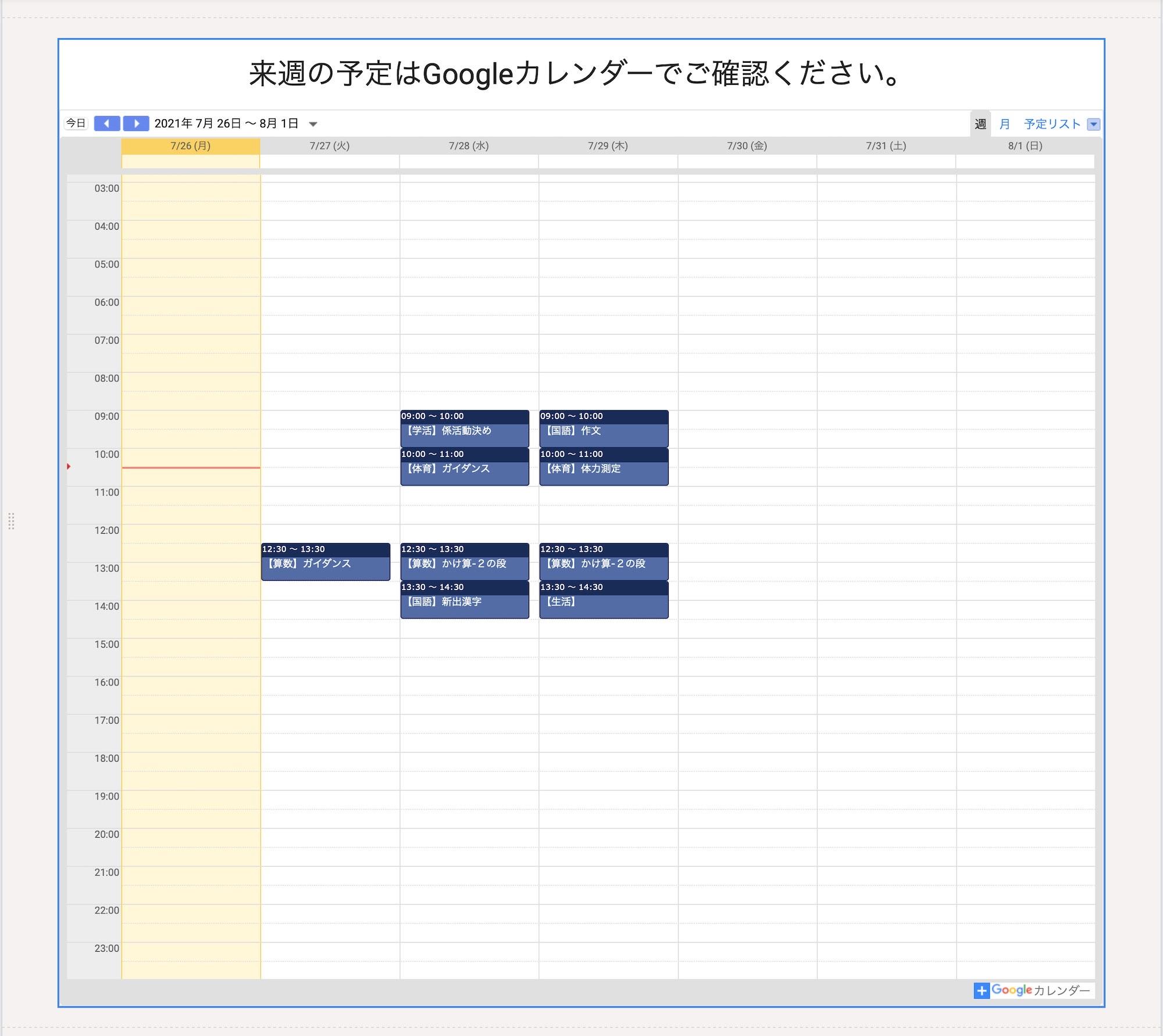 GoogleSiteCalendar