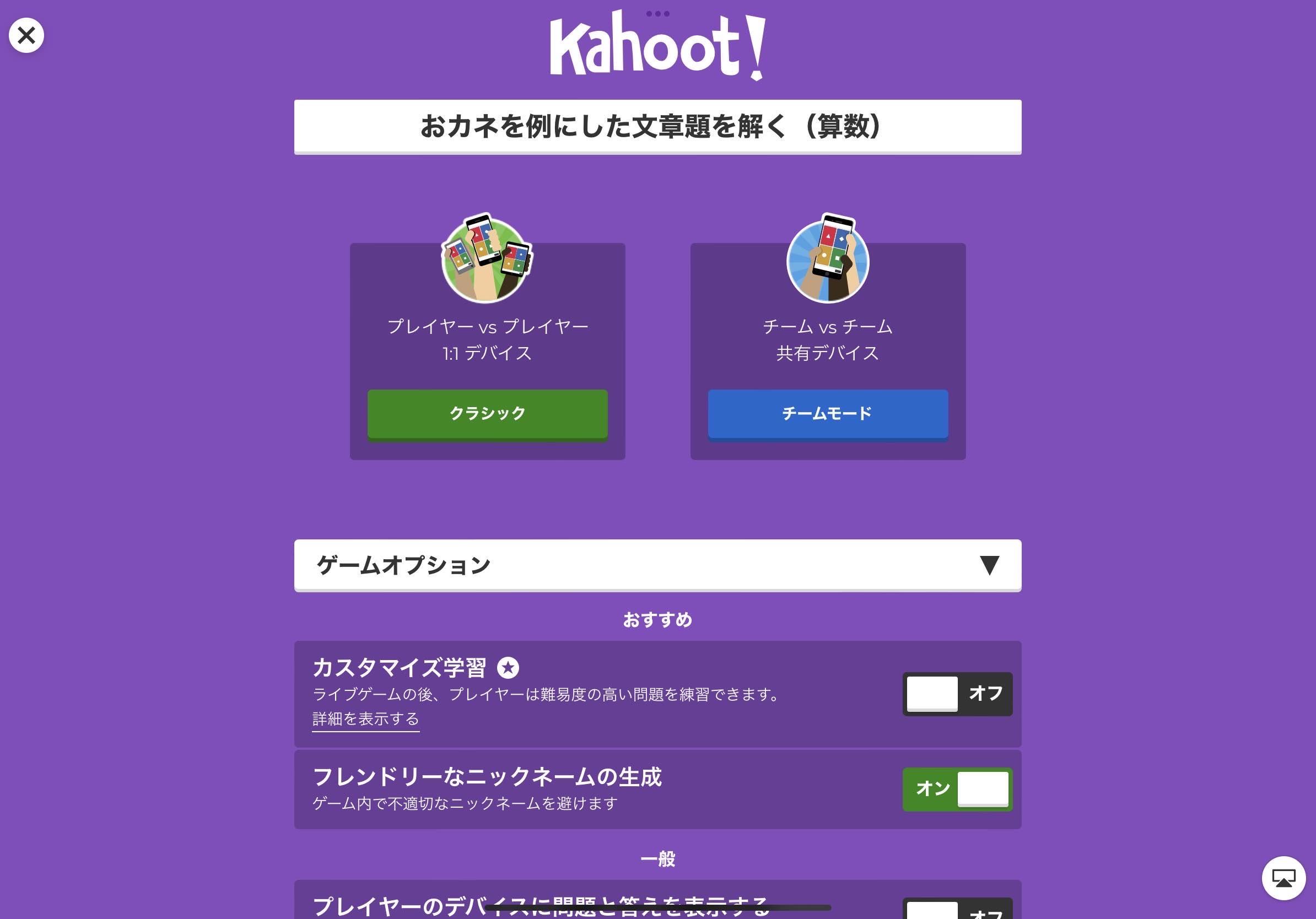Kahoot「教える」モード