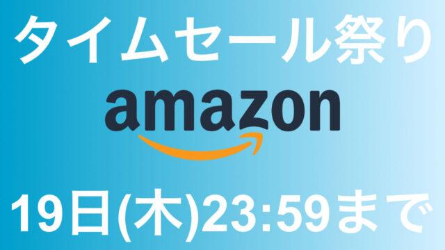 AmazonTimeSale