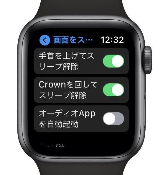 AppleWatchAudioSetting