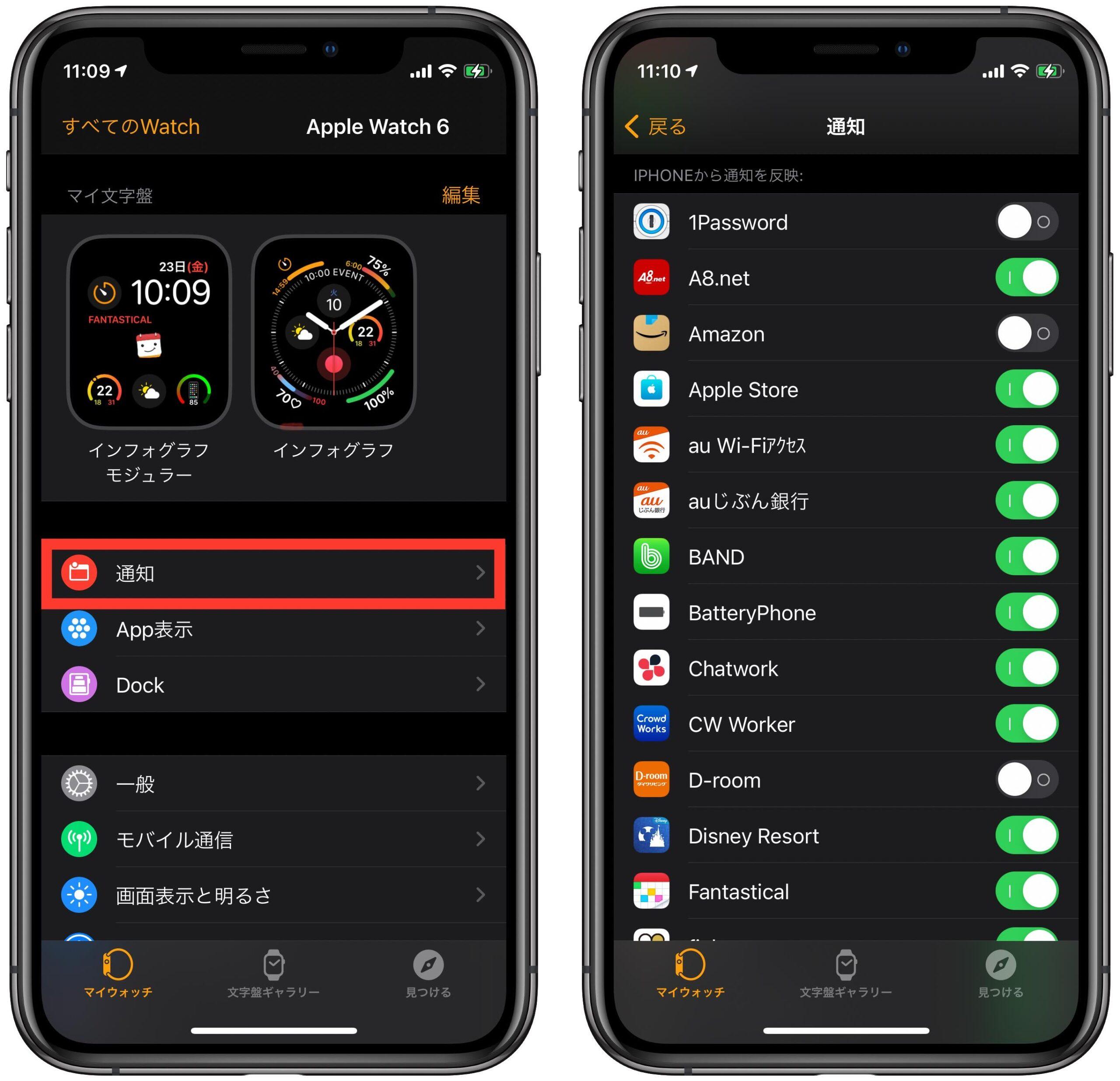 AppleWatchNoticeSetting