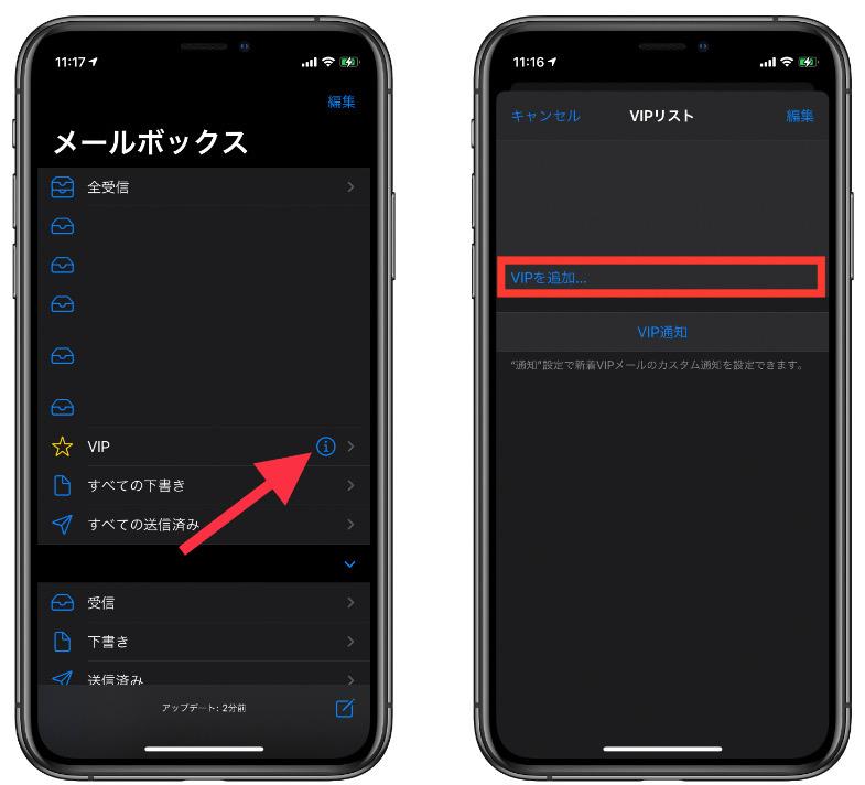 IPhoneMailVIPSetting