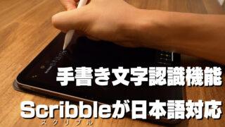 Scribble 日本語対応