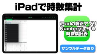 iPadで時数集計サムネイル